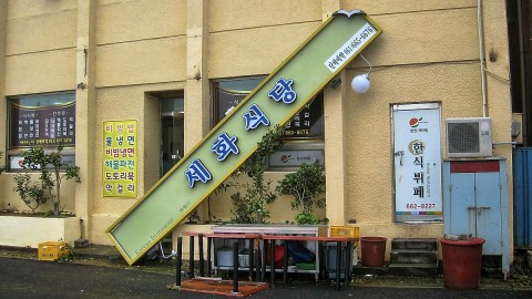 A restaurant sign blown down by Typhoon Bolaven