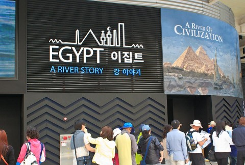 The exterior of the Egypt Pavilion